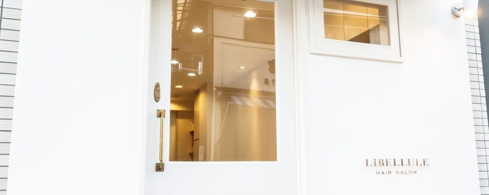 美容室リベリュールの店舗写真