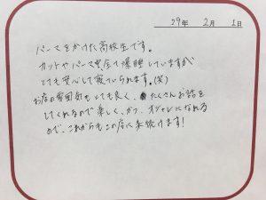 Sくん 高校生