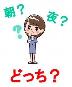 WP用朝シャン